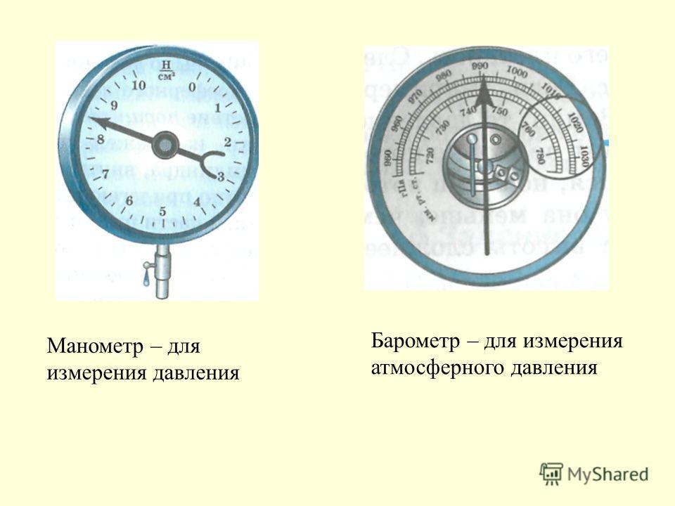 Манометр – для измерения давления Барометр – для измерения атмосферного давления