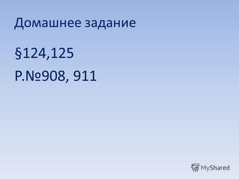 Домашнее задание §124,125 Р.908, 911