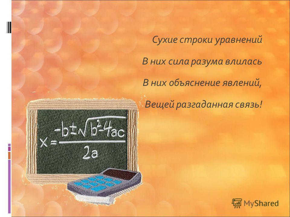 Сухие строки уравнений В них сила разума влилась В них объяснение явлений, Вещей разгаданная связь!