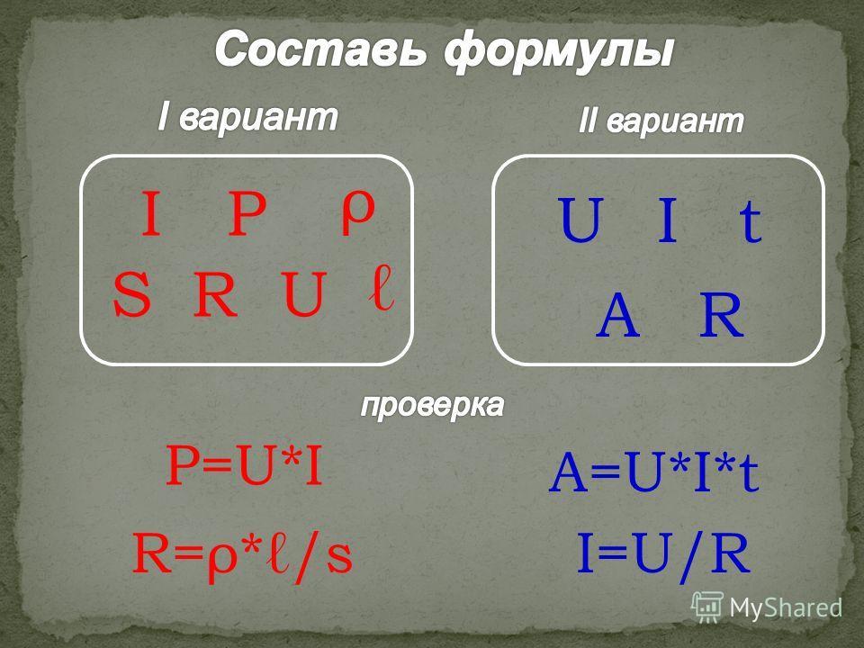 RUS PI ρ A tIU R P=U*I R=ρ*/s A=U*I*t I=U/R