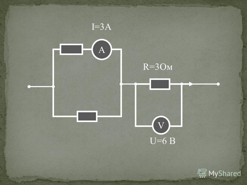 R=3Ом V U=6 В А I=3А