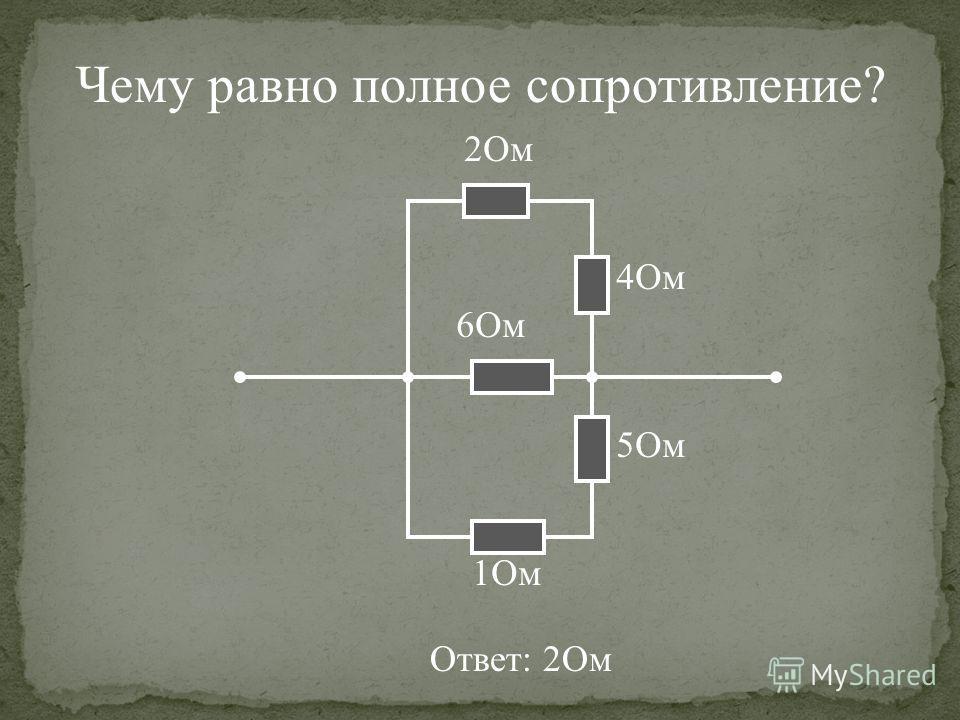 2Ом 4Ом 6Ом 1Ом 5Ом Чему равно полное сопротивление? Ответ: 2Ом