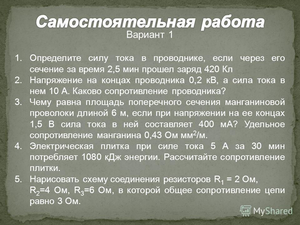 Вариант 1 1.Определите силу тока в проводнике, если через его сечение за время 2,5 мин прошел заряд 420 Кл 2.Напряжение на концах проводника 0,2 кВ, а сила тока в нем 10 А. Каково сопротивление проводника? 3.Чему равна площадь поперечного сечения ман