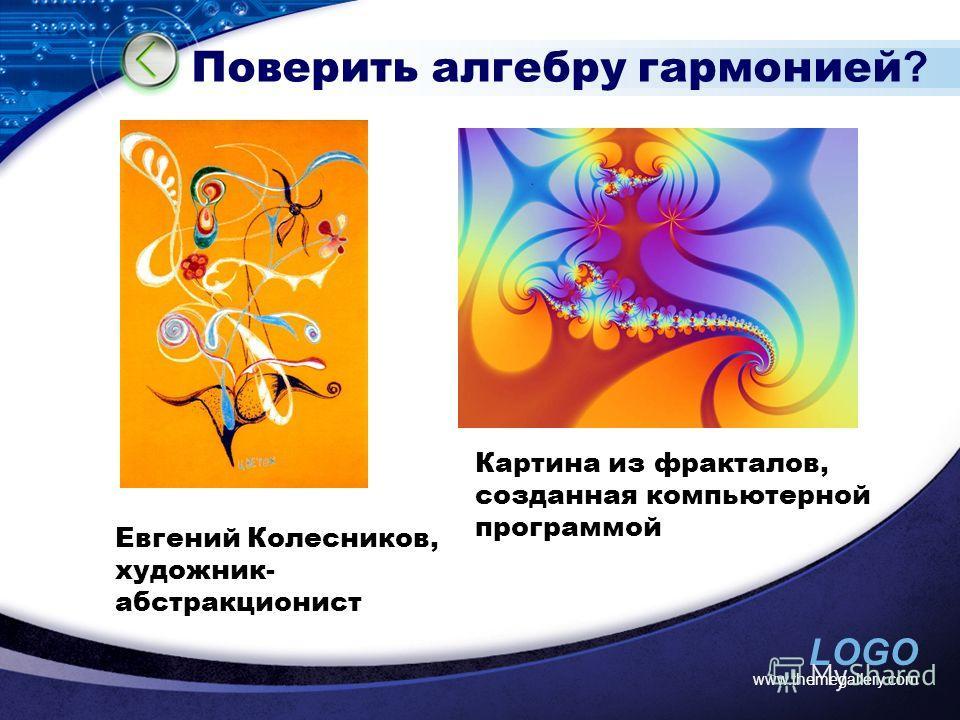 LOGO www.themegallery.com Поверить алгебру гармонией ? Картина из фракталов, созданная компьютерной программой Евгений Колесников, художник- абстракционист