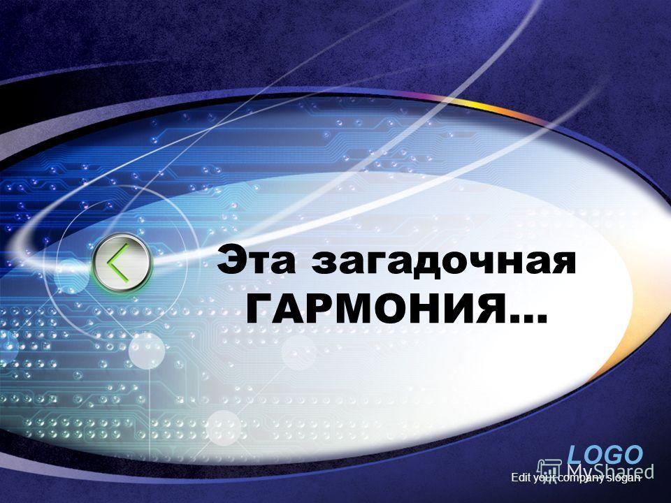 LOGO Edit your company slogan Эта загадочная ГАРМОНИЯ…