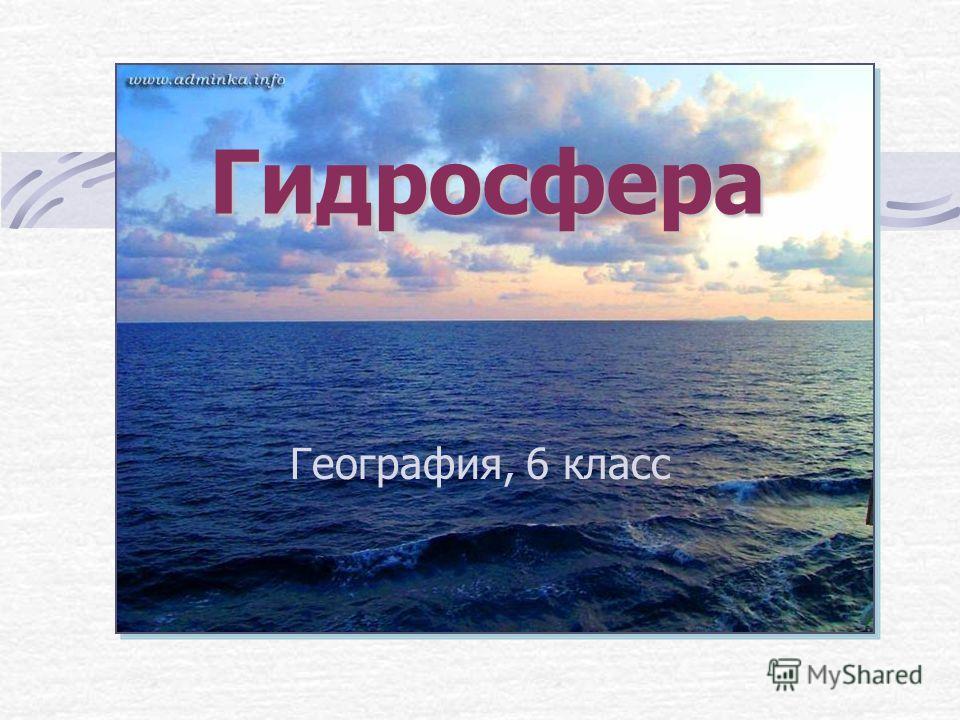 Презентация на тему Гидросфера География класс Цель урока  Гидросфера География 6 класс