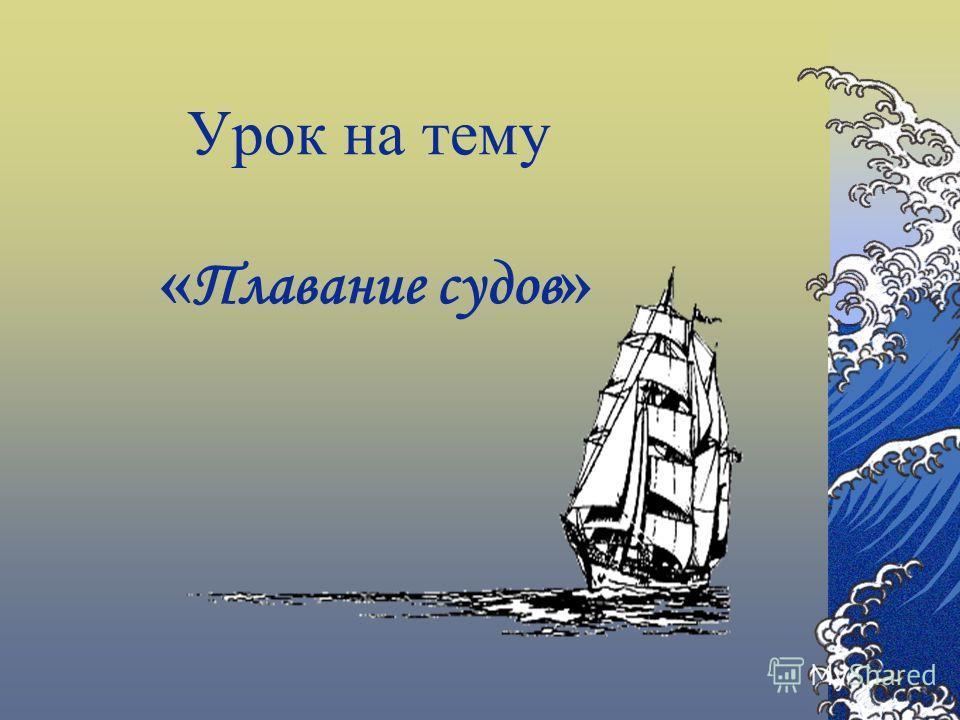 Урок на тему « Плавание судов »