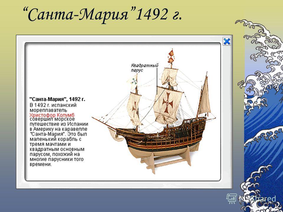 Санта-Мария1492 г.