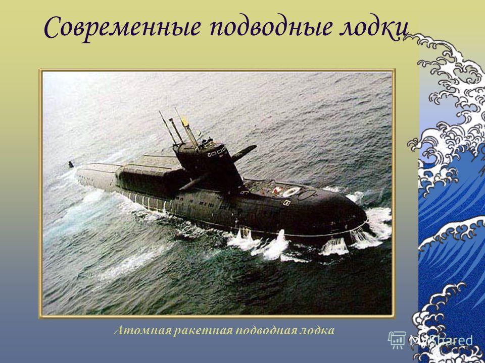 Современные подводные лодки Атомная ракетная подводная лодка