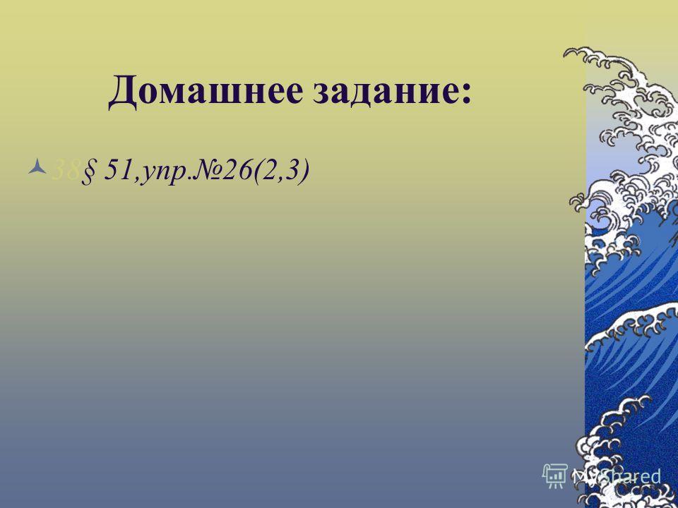 Домашнее задание: 38§ 51,упр.26(2,3)