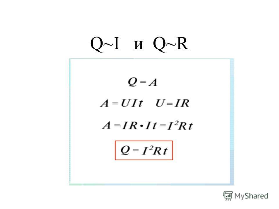 Q~I и Q~R