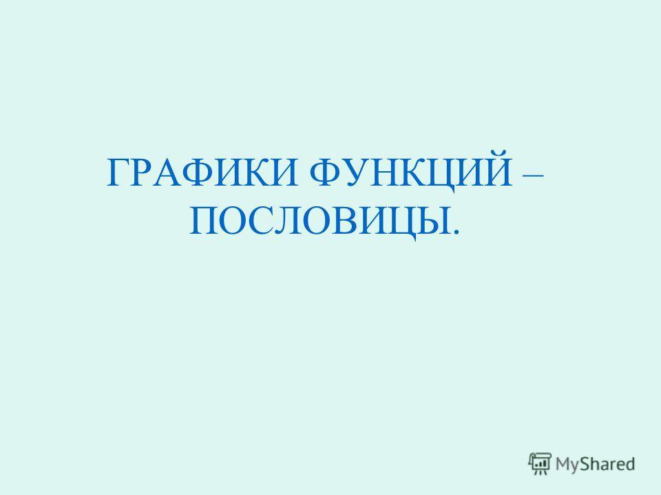Задача 7. На рисунке показано изменение курса акций в течение недели. Укажите, сколько дней в неделю курс был выше 300 рублей. 1) 4, 2) 5, 3) 6, 4) 3.