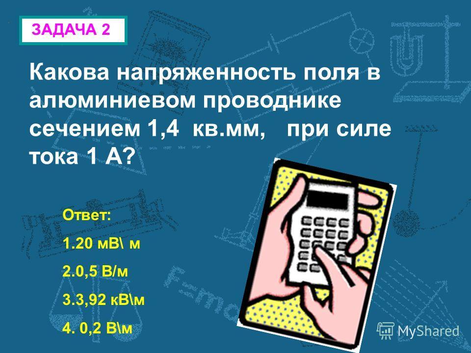 ЗАДАЧА 1 Чему равен модуль разности потенциалов между точками А и С? ОТВЕТ: 1.14В 2.16В 3.18В 4.20В 5.12В