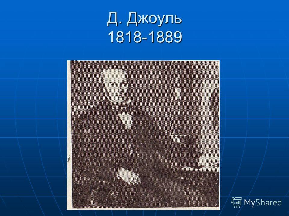 Д. Джоуль 1818-1889