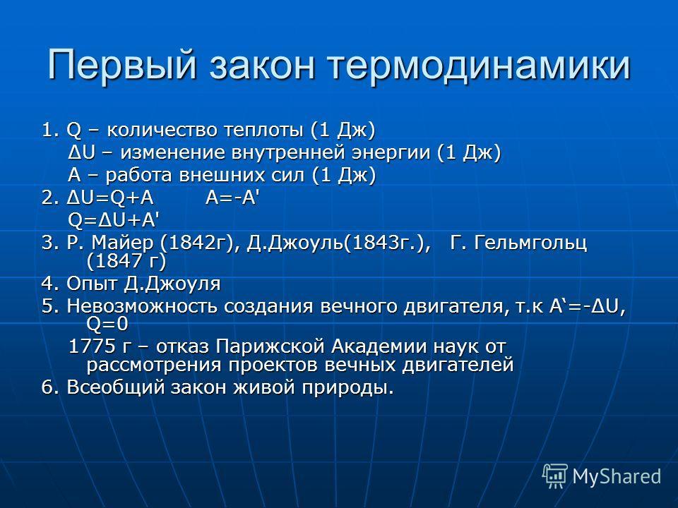 Первый закон термодинамики 1. Q – количество теплоты (1 Дж) U – изменение внутренней энергии (1 Дж) U – изменение внутренней энергии (1 Дж) А – работа внешних сил (1 Дж) А – работа внешних сил (1 Дж) 2. U=Q+А А=-А' Q=U+А' Q=U+А' 3. Р. Майер (1842г),
