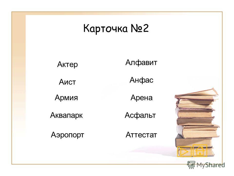 Карточка 2 Актер Аист Армия Аквапарк Аэропорт Алфавит Анфас Арена Асфальт Аттестат