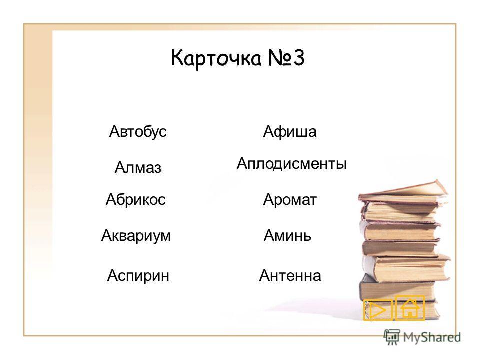 Карточка 3 Автобус Алмаз Абрикос Аквариум Аспирин Афиша Аплодисменты Аромат Аминь Антенна