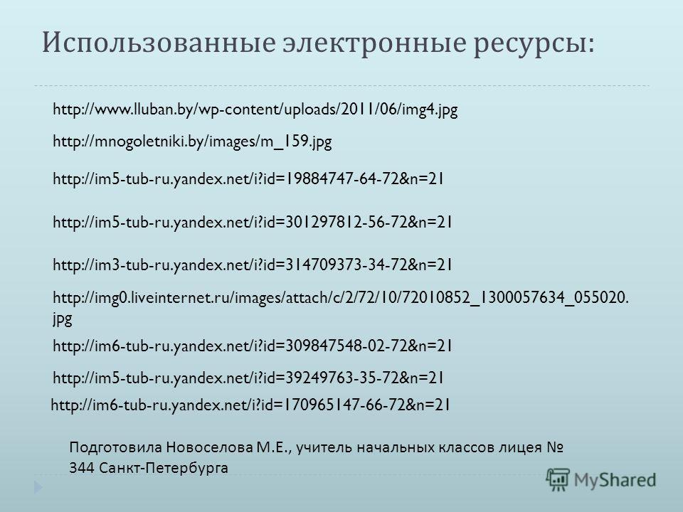 Использованные электронные ресурсы : http://mnogoletniki.by/images/m_159.jpg http://im5-tub-ru.yandex.net/i?id=19884747-64-72&n=21 http://im5-tub-ru.yandex.net/i?id=301297812-56-72&n=21 http://im3-tub-ru.yandex.net/i?id=314709373-34-72&n=21 http://im