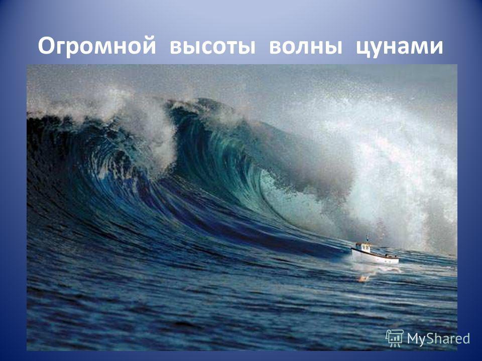 Огромной высоты волны цунами