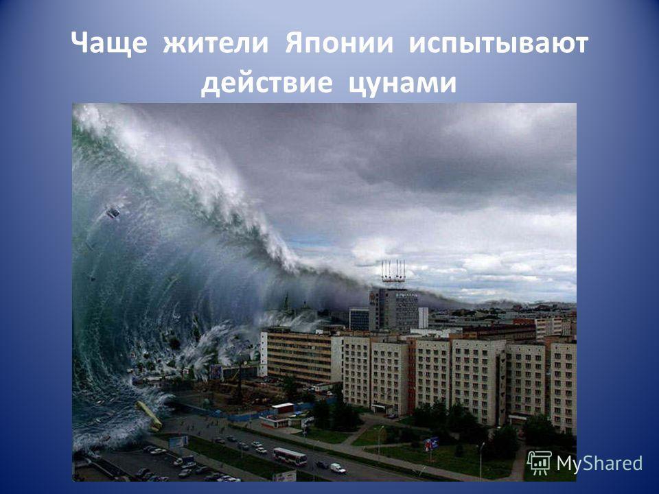 Чаще жители Японии испытывают действие цунами
