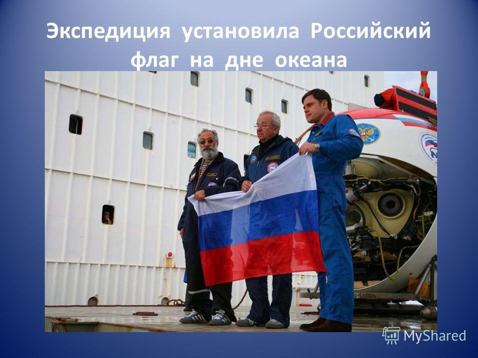 Экспедиция установила Российский флаг на дне океана