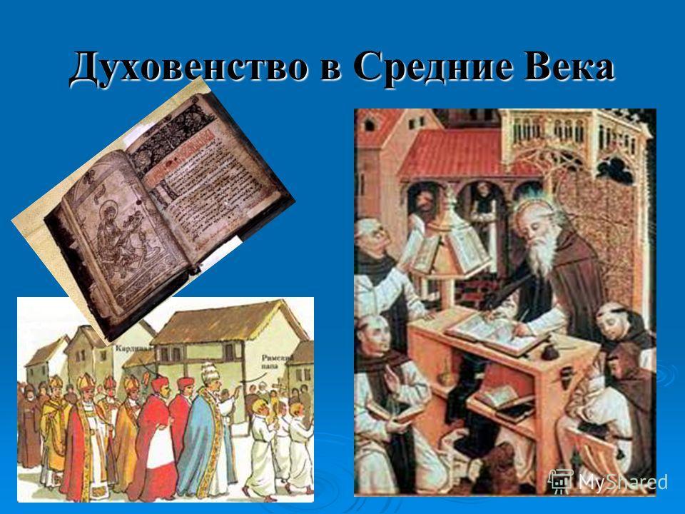 Духовенство в Средние Века