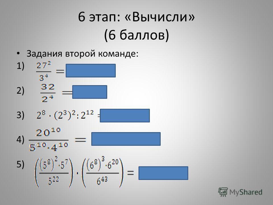 6 этап: «Вычисли» (6 баллов) Задания второй команде: 1) 2) 3) 4) 5)