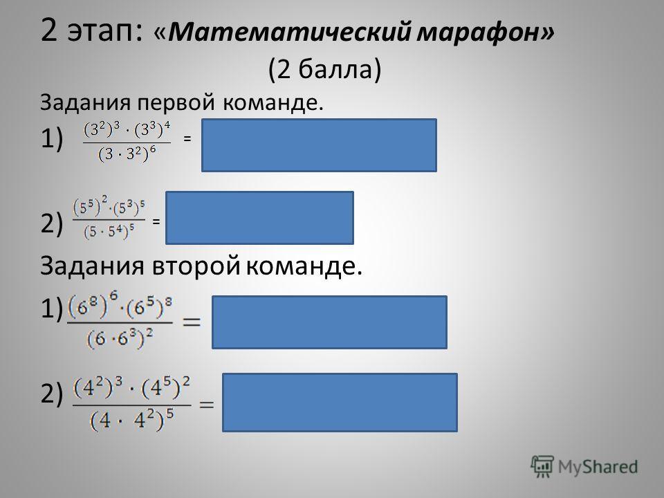 2 этап: «Математический марафон» (2 балла) Задания первой команде. 1) 2) Задания второй команде. 1) 2) = = 3¹¹ = 3° =1. = = 1.