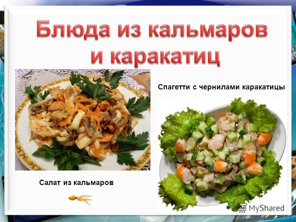 Салат из кальмаров Спагетти с чернилами каракатицы