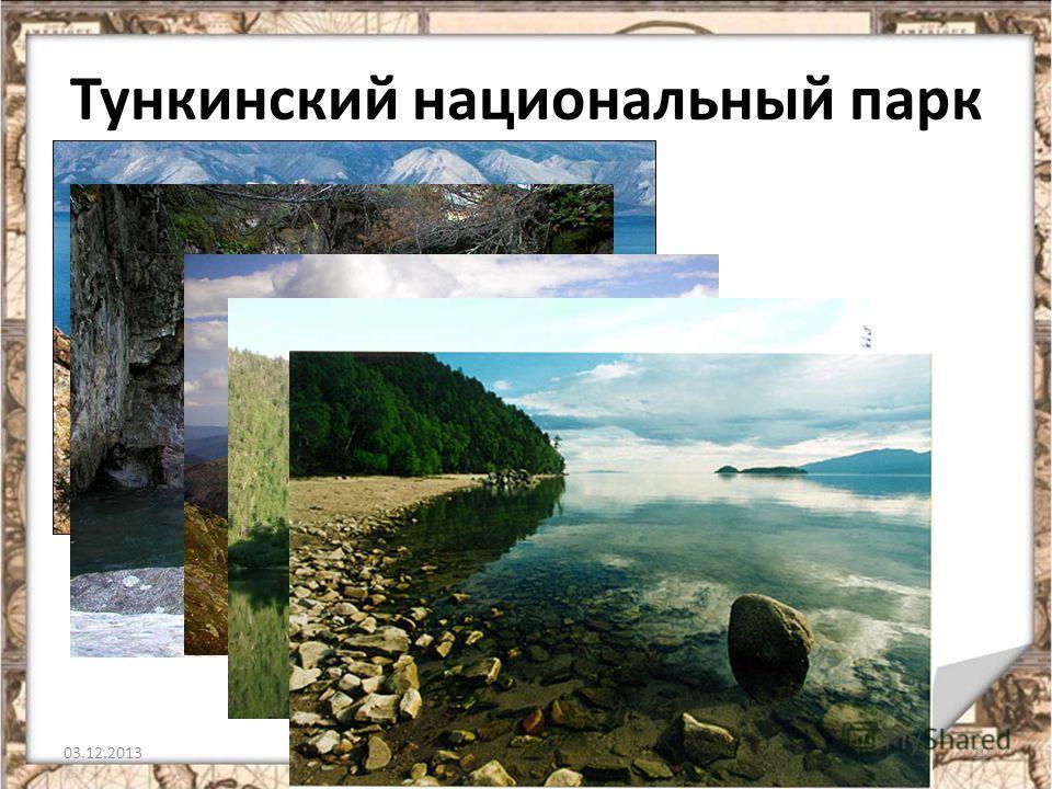 Тункинский национальный парк 03.12.201310