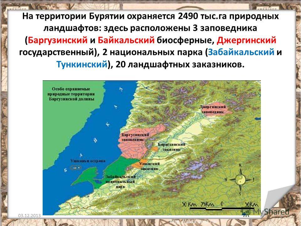 На территории Бурятии охраняется 2490 тыс.га природных ландшафтов: здесь расположены 3 заповедника (Баргузинский и Байкальский биосферные, Джергинский государственный), 2 национальных парка (Забайкальский и Тункинский), 20 ландшафтных заказников. 03.