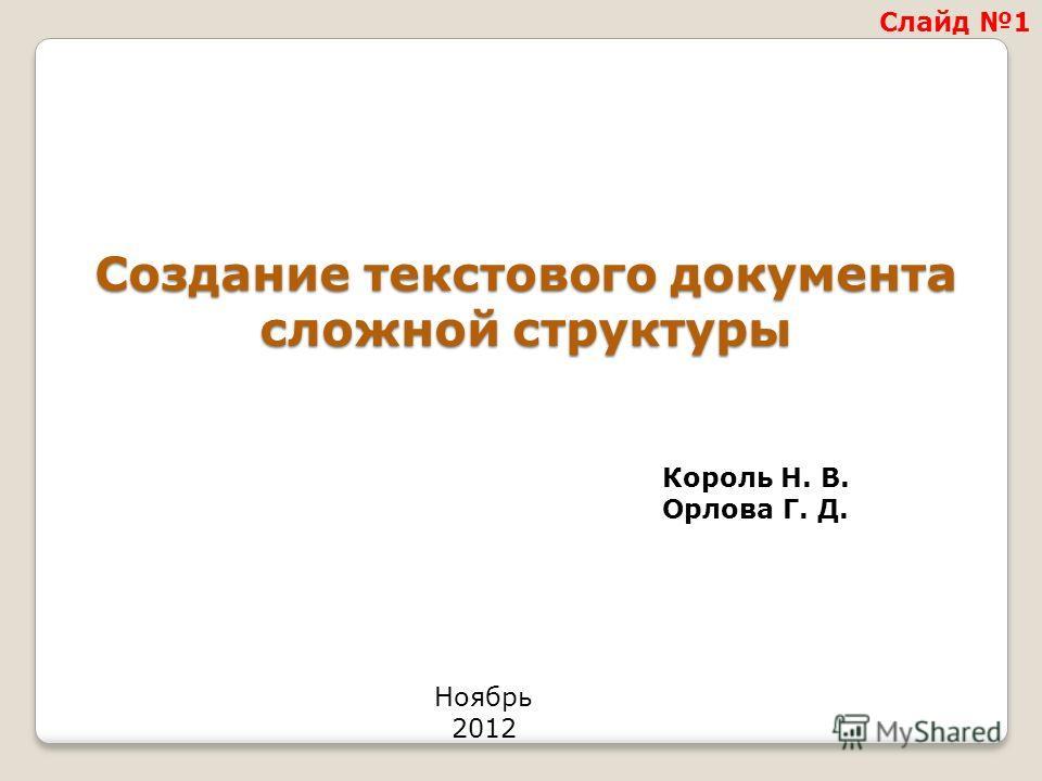 Создание текстового документа сложной структуры Создание текстового документа сложной структуры Слайд 1 Король Н. В. Орлова Г. Д. Ноябрь 2012