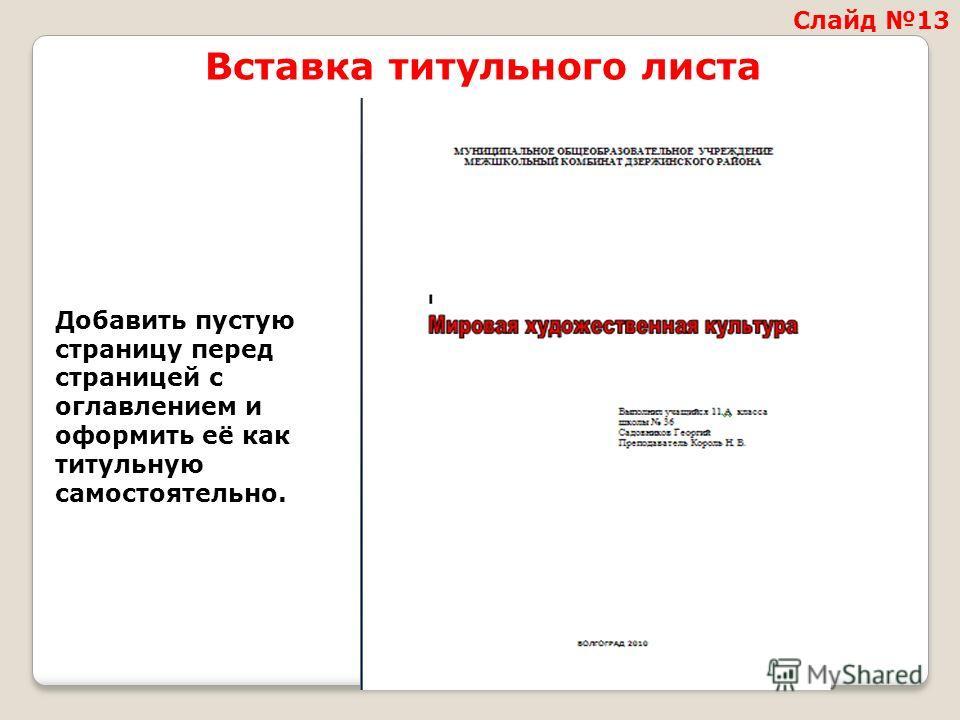 Вставка титульного листа Добавить пустую страницу перед страницей с оглавлением и оформить её как титульную самостоятельно. Слайд 13