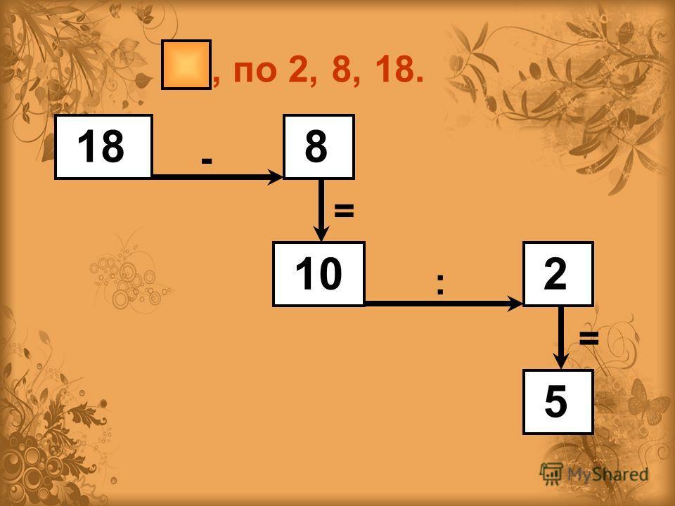 5,5,по 2,8, 2 5 10 8 18 = + =