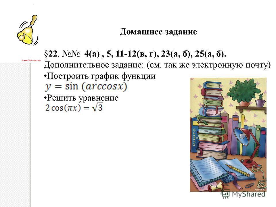 Домашнее задание §22. 4(а), 5, 11-12(в, г), 23(а, б), 25(а, б). Дополнительное задание: (см. так же электронную почту) Построить график функции Решить уравнение