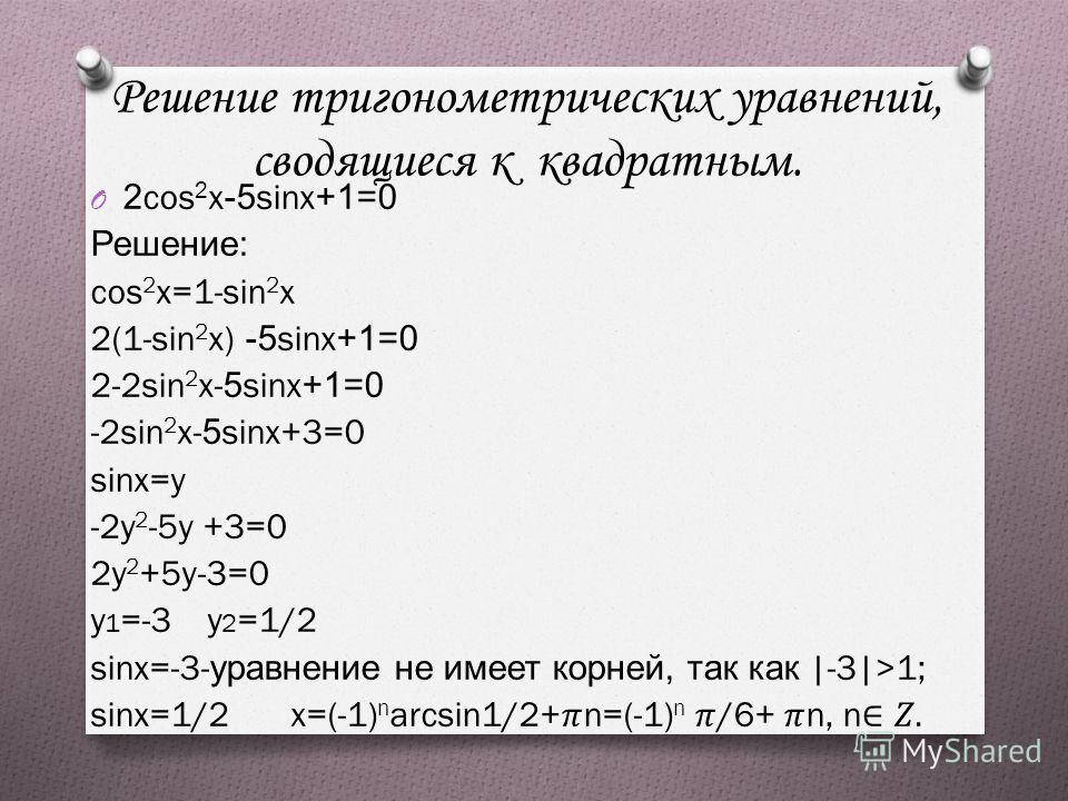 Решение тригонометрических уравнений, сводящиеся к квадратным.
