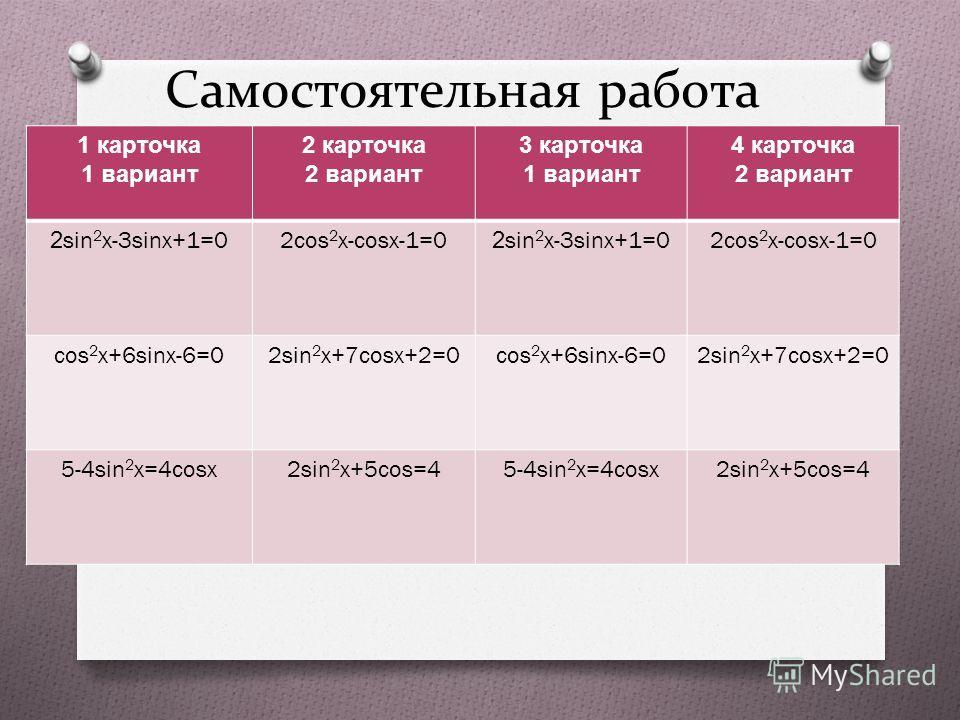 Самостоятельная работа 1 карточка 1 вариант 2 карточка 2 вариант 3 карточка 1 вариант 4 карточка 2 вариант 2sin 2 x-3sinx+1=02cos 2 x-cosx-1=02sin 2 x-3sinx+1=02cos 2 x-cosx-1=0 cos 2 x+6sinx-6=02sin 2 x+7cosx+2=0cos 2 x+6sinx-6=02sin 2 x+7cosx+2=0 5