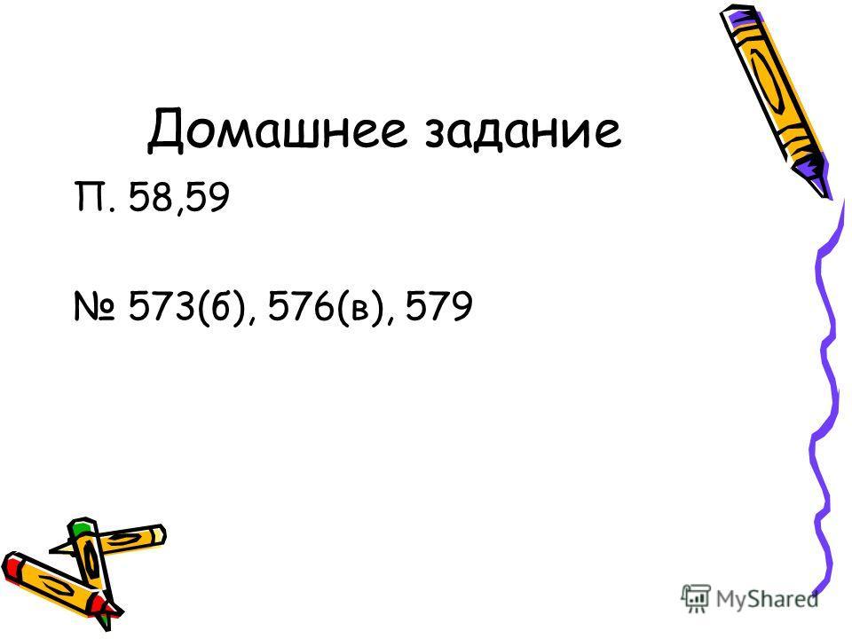 Домашнее задание П. 58,59 573(б), 576(в), 579