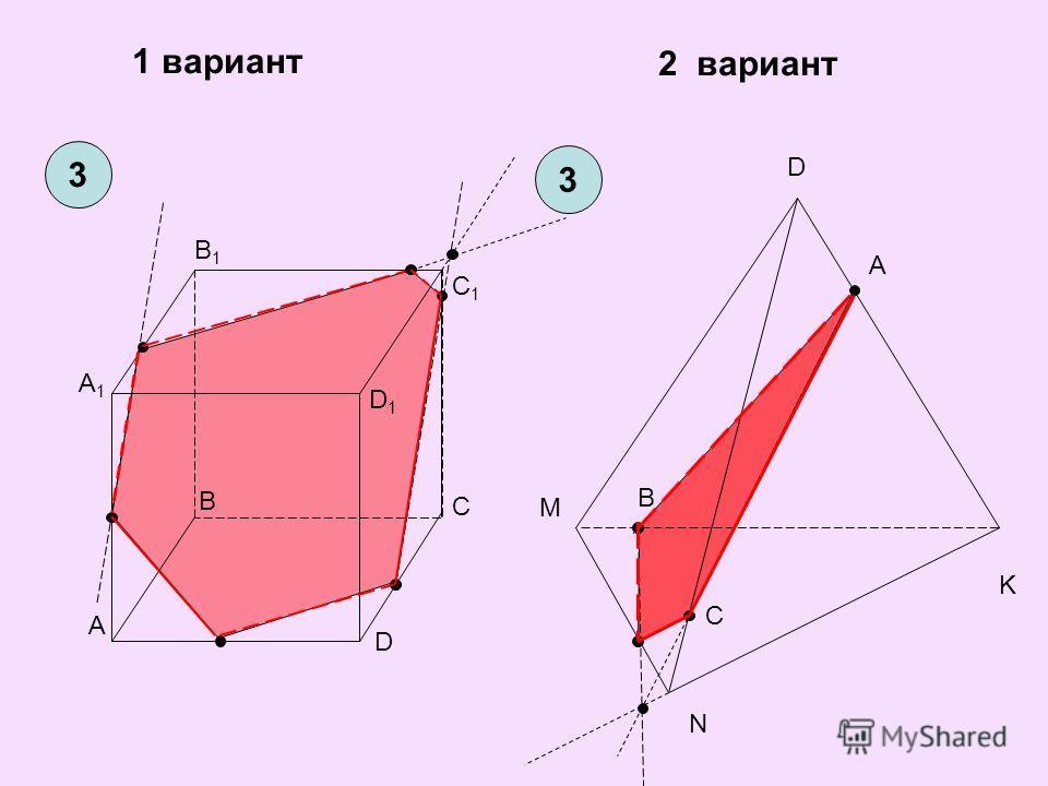 1 вариант 2 вариант 3 3 A B C D A1A1 B1B1 C1C1 D1D1 N M K A D B C
