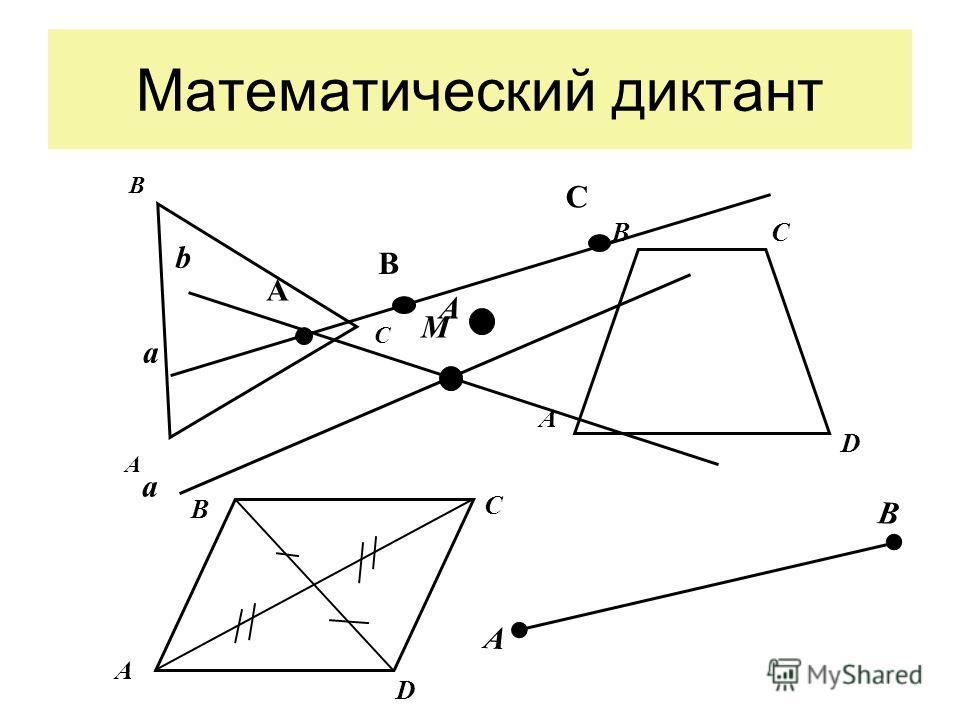 Математический диктант A B C a a b M A B A A B D C A B D C A B C