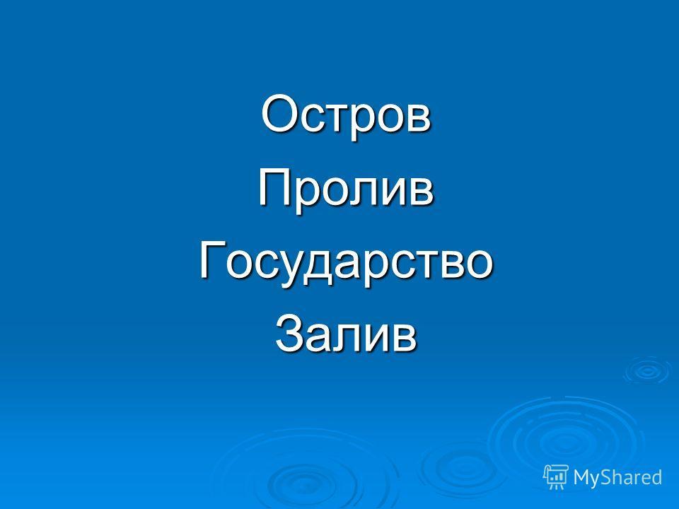 ОстровПроливГосударствоЗалив