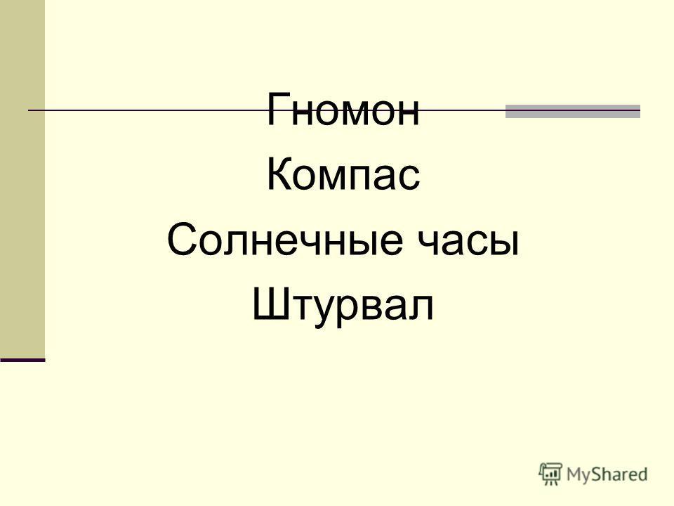 Гномон Компас Солнечные часы Штурвал