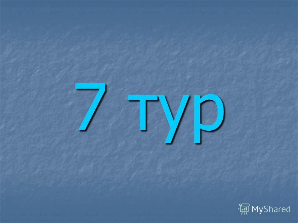 7 тур