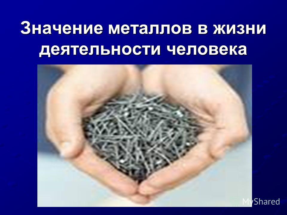 Значение металлов в жизни деятельности человека