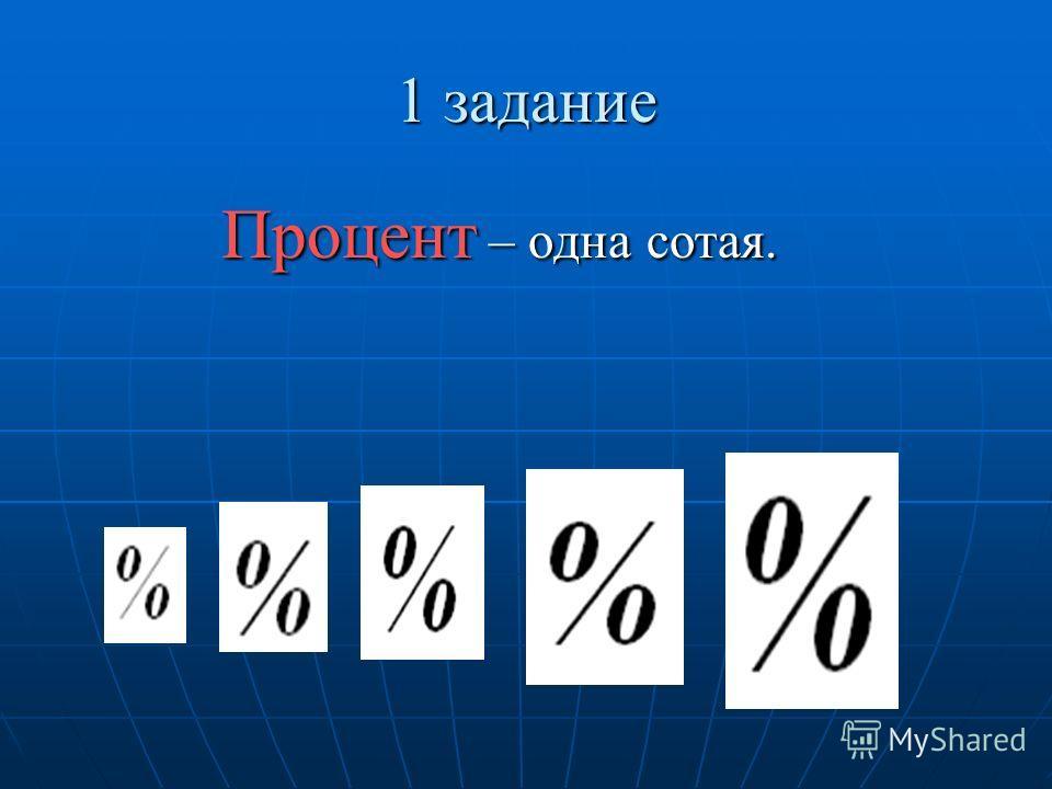 Процент – одна сотая.