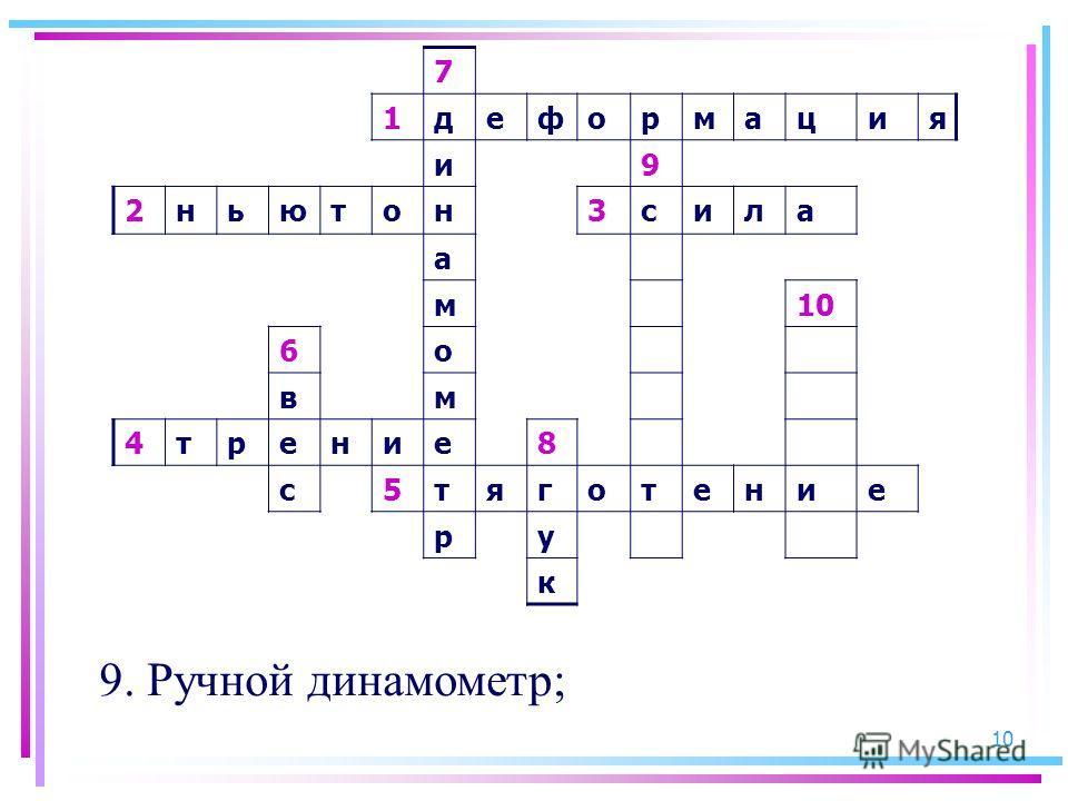 10 7 1деформация и9 2ньютон3сила а м 6о вм 4трение8 с5тяготение ру к 9. Ручной динамометр;