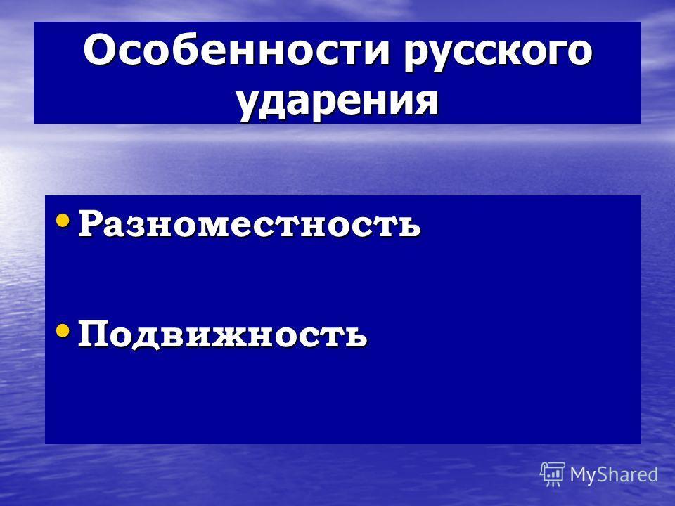 Особенности русского ударения Разноместность Разноместность Подвижность Подвижность