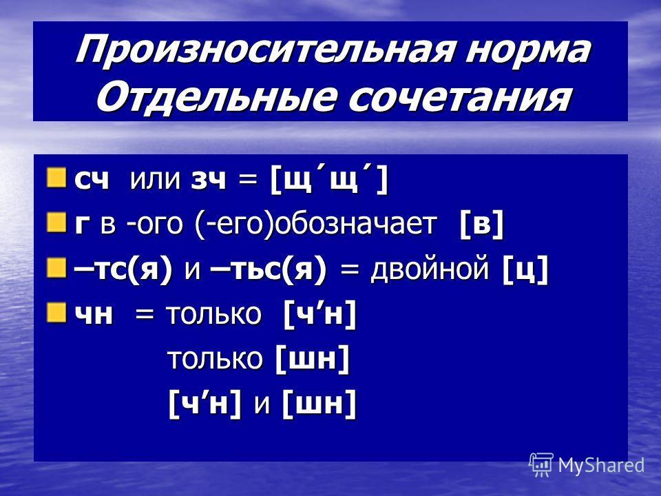 Произносительная норма Отдельные сочетания сч или зч = [щ´щ´] г в -ого (-его)обозначает [в] –тс(я) и –тьс(я) = двойной [ц] чн = только [чн] только [шн] только [шн] [чн] и [шн] [чн] и [шн]
