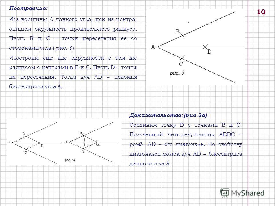 Построение: Из вершины A данного угла, как из центра, опишем окружность произвольного радиуса. Пусть B и C – точки пересечения ее со сторонами угла ( рис. 3). Построим еще две окружности с тем же радиусом с центрами в B и C. Пусть D – точка их пересе