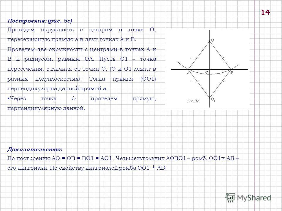 Построение: (рис. 5с) Проведем окружность с центром в точке O, пересекающую прямую a в двух точках A и B. Проведем две окружности с центрами в точках A и B и радиусом, равным OA. Пусть O1 – точка пересечения, отличная от точки O, (O и O1 лежат в разн
